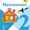 ГДЗ Математика 2 класс в 2-х частях Моро М.И.