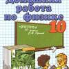 ГДЗ - Физика. 10 класс. Громов С.В.