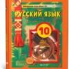 Русский язык. 10 класс. (базовый и профильный уровни) Бунеев Р.Н., Бунеева Е.В.