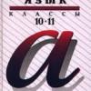Русский язык. 10-11 классы.  Розенталь Д.Э.