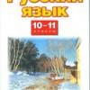 Русский язык. 10-11 классы. В 2 ч. 2 Часть Дейкина А.Д., Пахнова Т.М.