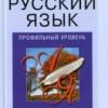 Русский язык. 11 класс. Профильный уровень.  Хлебинская Г.Ф.