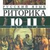 Русский язык. Риторика. 10-11 классы.  Михальская А.К.