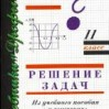 ГДЗ - Физика. Задачник. 10-11кл.  Рымкевич А.П.
