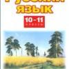 Русский язык. 10-11 классы. В 2 ч. 1 Часть Дейкина А.Д., Пахнова Т.М.