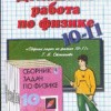 ГДЗ - Сборник задач по физике для 10-11 кл. Сост. Степанова Г.Н.