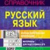 Русский язык. Справочник для школьников.