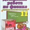 ГДЗ - Физика. 11 класс. Громов С.В.
