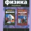 ГДЗ - Физика. 11 класс. Мякишев Г.Я., Буховцев Б.Б. Решебник