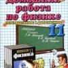 ГДЗ - Физика. 11 класс. Мякишев Г.Я., Буховцев Б.Б. Домашняя работа