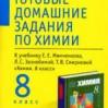 ГДЗ - Химия. 8 класс. Минченков Е.Е. и др.