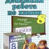 Домашние работы к учебнику по химии для 8 класса О. С. Габриеляна