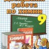 ГДЗ - Химия. 9 класс.  Рудзитис Г.Е., Фельдман Ф.Г.
