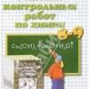 ГДЗ - Химия. 8-9 класс. Дидактические материалы. Радецкий А.М.