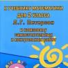 Петерсон Л.Г. Все задания к учебнику математики для 2 класса