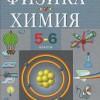 Физика. Химия. 5-6 классы.  Гуревич А.Е., Исаев Д.А., Понтак Л.С.