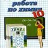ГДЗ - Химия. 10 класс.   Гузей Л.С., Суровцева Р.П.