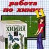 ГДЗ - Химия. 11 класс. Гузей Л.С.