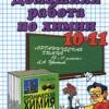ГДЗ - Органическая химия. 10-11 классы. Цветков Л.А.