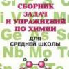 ГДЗ - Химия. 8-11 класс. Сборник задач и упражнений. Хомченко И.Г.