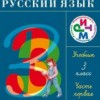 ГДЗ - Русский язык. 3 класс. уч. в 2 ч. Рамзаева Т.Г.