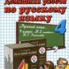 ГДЗ - Русский язык. 4 класс. уч. в 2 ч. Рамзаева Т.Г.