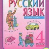 ГДЗ - Русский язык. 4 класс. уч. в 2 ч. Зеленина Л.М., Хохлова Т.Е.