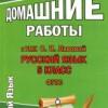 Все домашние работы к УМК С. И. Львовой Русский язык 5 класс