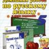 ГДЗ - Русский язык. 5 класс.  Ладыженская Т.А.