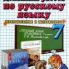 ГДЗ - Русский язык. Практика. 7 класс.  Пименова С.Н. и др.
