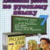 ГДЗ - Русский язык. 7 класс.  Разумовская М.М.