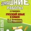 ГДЗ - Русский язык. 9 класс.  Тростенцова Л.А., Ладыженская Т.А. М.: 2011. - 256с.