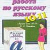 ГДЗ - Русский язык. Пособие для 10-11 классов. Розенталь Д.Э.