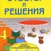 ГДЗ. Английский язык за 4 класс к учебнику Верещагиной И.Н., Афанасьевой О.В.