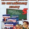 """ГДЗ. """"Английский язык: учебник для 5 кл."""" Верещагина И.Н., Афанасьева О.В."""