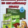 """ГДЗ. """"Английский язык: учебник для 6 кл."""" Афанасьева О.В., Михеева И.В."""