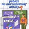 """ГДЗ. """"Английский язык: учебник для 7 кл."""" Афанасьева О.В., Михеева И.В."""