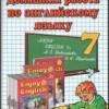 """Английский язык. """"Enjoy English"""" для 7 класса. Биболетова М.З. и др. 2008, 349с."""