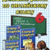 """ГДЗ. Английский язык. """"Enjoy English 3"""" Биболетова М.З. и др. за 6 класс"""