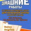 Английский язык. 5-6 классы. Выполнение заданий из учебного комплекта English 3. Биболетовой М.З. и др. 2006.