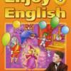 """ГДЗ . Английский язык. 4 класс """"Enjoy English""""  Биболетова М.З. и др."""
