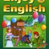 """ГДЗ. Английский язык. 3 класс """"Enjoy English""""  Биболетова М.З. и др."""