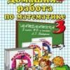 ГДЗ - Математика 3 класс Петерсон Л.Г.