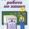 ГДЗ - Химия. 8 класс. Гузей Л.С., Сорокин В.В., Суровцева Р.П.