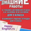 Домашние работы. Happy English.ru. 9 класс. К учебнику Кауфман К.И., Кауфман М.Ю.