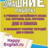 Домашние работы. Happy English.ru. 8 класс. К учебнику Кауфман К.И., Кауфман М.Ю.