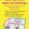 """Мистер Хэлп идет на помощь"" Пособие к учебнику Happy English для 8 кл.  Кауфман К.И., Кауфман М.Ю."