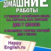 Домашние работы. Happy English.ru. 7 класс. К учебнику Кауфман К.И., Кауфман М.Ю.