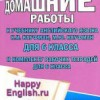 Домашние работы. Happy English.ru. 6 класс. К учебнику Кауфман К.И., Кауфман М.Ю.