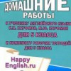 Домашние работы. Happy English.ru. 5 класс. К учебнику Кауфман К.И., Кауфман М.Ю